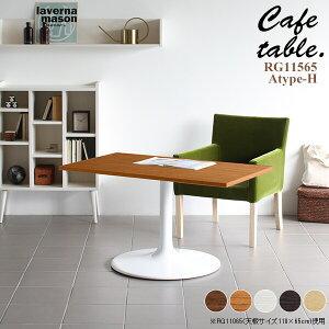 カフェテーブル 高さ60cm 1本脚 センターテーブル リビングダイニングテーブル おしゃれ モダン 北欧 リビングテーブル 高め ソファテーブル コーヒーテーブル テーブル シンプル 白 アンテ