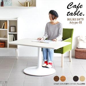 カフェテーブル 高さ60cm 1本脚 おしゃれ テーブル モダン 北欧 リビングテーブル コーヒーテーブル ソファテーブル アンティーク カフェ シンプル 白 センターテーブル 木製 スチール リビン