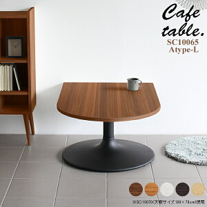 ローテーブル センターテーブル リビングテーブル 北欧 おしゃれ リモート カフェ カフェテーブル 1本脚 一人暮らし リビング 半円 白 モダン 木製 業務用 テーブル スチール パソコン デス