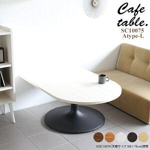 ローテーブル センターテーブル 白 北欧 リビングテーブル ホワイト おしゃれ カフェ カフェテーブル 1本脚 一人暮らし リビング 半円 モダン 木製 座卓 テーブル スチール ソファーテーブル