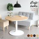 丸テーブル カフェテーブル 高さ70cm 円卓 ダイニング 白 ラウンドテーブル 商談 テーブル 円 丸 ホワイト ダイニング…