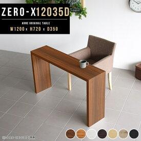 デスク 120cm 長テーブル シンプルデスク スリムテーブル テーブル 薄型 スリム キッチンカウンター テーブル 間仕切り キッチン カウンター シンプルデスク キッチンラック 収納ラック キッチンテーブル 北欧 ホワイト 白 日本製 幅120cm 奥行35cm 高さ72cm Zero-X 12035D