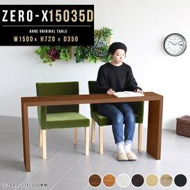 ダイニングテーブル 150 ダイニング テーブル デスク 150cm 机 2人用 二人用 カフェテーブル スリムテーブル 木製 白 リビングテーブル 食卓机 ホワイト 北欧 おしゃれ ナチュラル リビング 長テーブル カフェ 国産 日本製 幅150cm 奥行 35cm 高さ72cm Zero-X 15035D