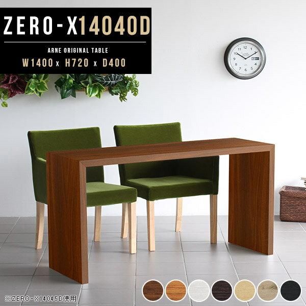 ダイニングテーブル テーブル ダイニング 机 2人用 カフェテーブル 食卓テーブル ダイニング用 食卓用 木製 北欧 ホワイト 白 おしゃれ 食卓机 センターテーブル リビング デスク リビングダイニングテーブル カフェ風 日本製 別注 幅140cm 奥行40cm 高さ72cm Zero-X 14040D