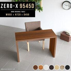 ダイニングテーブル 1人 一人暮らし テーブル 小さめ 小さい コンパクト ダイニング 机 カフェテーブル ワークテーブル 食卓テーブル ホワイト 業務用 白 木製 リビング 北欧 デスク 奥行45cm カウンター キッチンテーブル 国産 日本製 幅95cm 奥行45 高さ72cm Zero-X 9545D