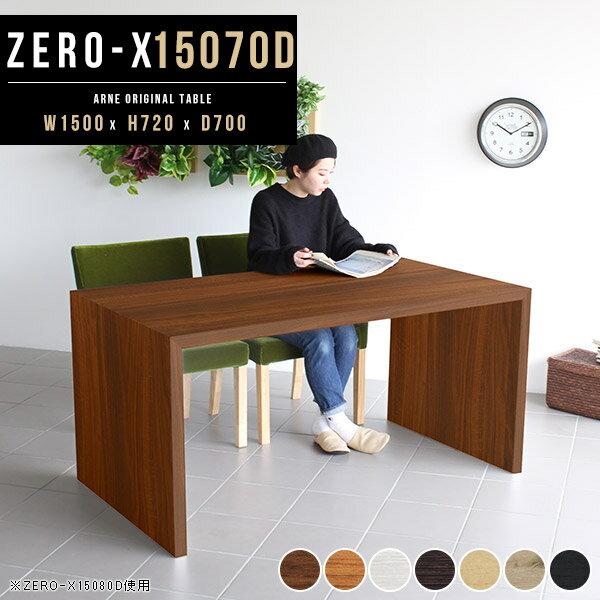 ダイニングテーブル ダイニング テーブル デスク 150cm パソコン 大きめ 机 4人掛け 4人 カフェテーブル ワークテーブル 食卓テーブル 木製 北欧 ホワイト 白 おしゃれ 食卓机 リビング 奥行70 リビングダイニングテーブル 日本製 幅150cm 奥行70cm 高さ72cm Zero-X 15070D