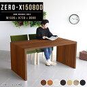 ダイニングテーブル 白 ロング 150 ダイニング テーブル デスク 150cm 大きめ 机 4人掛け 4人 四人 木製 カフェテーブル ホワイト リビ…