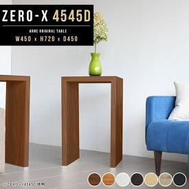 サイドテーブル ベッド おしゃれ ディスプレイ 棚 花台 飾り棚 和風 木製 玄関 フラワースタンド サイドデスク ディスプレイラック スリム ラック ベッドサイドテーブル 脇机 1段 デスク 奥行45cm テーブル ホワイト 白 正方形 日本製 幅45cm 奥行45 高さ72cm Zero-X 4545D