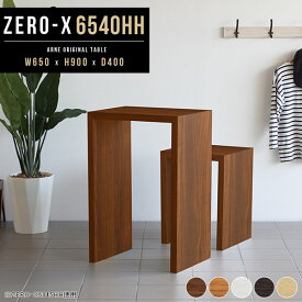 バーカウンターテーブル バーカウンター テーブル 自宅 カウンターテーブル ハイテーブル 高さ90cm バーテーブル 立ち机 ハイデスク ダイニング 奥行40 木製 収納 ディスプレイ ラック 棚 立ち机 北欧 おしゃれ 和風 飾り棚 日本製 幅65cm 奥行40cm 高さ90cm Zero-X 6540HH