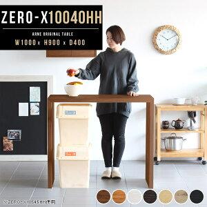 作業台 キッチン 一人暮らし キッチンカウンター ゴミ箱 ダストボックス 両面 キッチンラック 木製 スリム キッチン台 間仕切り テーブル 100cm 収納 カウンターキッチン 棚 机 カウンター す
