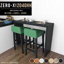 ハイテーブル 高さ90cm カウンターテーブル 120 カウンターデスク カウンター バーカウンター 自宅 スリム 立ち机 バーテーブル デスク 白 北欧 ダイニングテーブル おしゃれ テーブル アン