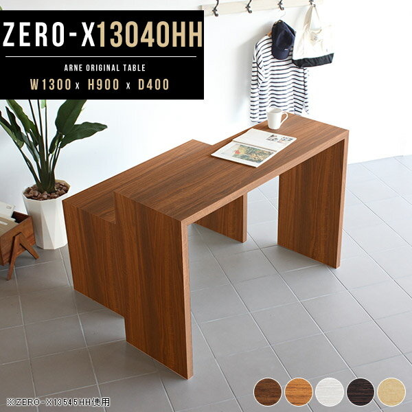 ハイカウンター 受付カウンター カウンターテーブル カウンターデスク ハイテーブル 高さ90cm カウンター バーカウンター 自宅 バーテーブル デスク 白 テーブル ハイカウンターテーブル 北欧 アンティーク おしゃれ 受付台 木製 日本製 幅130cm 奥行40cm Zero-X 13040HH