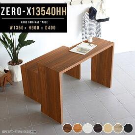 フリーテーブル マルチテーブル スリム ディスプレイ 棚 ラック シェルフ テーブル デスク ハイカウンター 受付カウンター フリーラック 木製 飾り棚 オープンシェルフ 多目的ラック ハイタイプ おしゃれ コの字 北欧 日本製 幅135cm 奥行40cm 高さ90cm Zero-X 13540HH