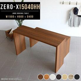 バーテーブル カウンターテーブル 150 高さ90cm 150cm ハイカウンターテーブル ハイテーブル 幅150 カウンター バーカウンター 自宅 デスク 白 立ち机 ダイニング 業務用 テーブル カフェテーブル 北欧 シンプル 日本製 おしゃれ 木製 幅150cm 奥行40cm Zero-X 15040HH