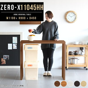 キッチンカウンター ゴミ箱 ハイテーブル 高さ90cm カウンターテーブル デスク 奥行45cm キッチンラック 木製 テーブル 間仕切り カウンター キッチン 作業台 一人暮らし 収納 棚 ダストボック