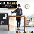 Zero-X10550HHBR