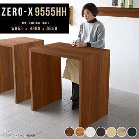 カウンターテーブル 高さ90cm カウンター バーカウンター 自宅 ハイカウンターテーブル バーテーブル ハイテーブル デスク 白 テーブル カウンターデスク カフェテーブル 北欧 アンティーク おしゃれ バーカウンターテーブル 木製 日本製 別注 幅95cm 奥行55cm Zero-X 9555HH