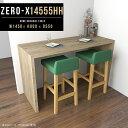 バーカウンター テーブル 自宅 カウンターテーブル 高さ90cm カウンター ハイテーブル デスク バーテーブル 白 カウンターデスク カフェテーブル ダイニングテーブル 業務用 北欧 アンティーク 木製 バーカウンターテーブル おしゃれ 日本製 幅145cm 奥行55cm Zero-X 14555HH