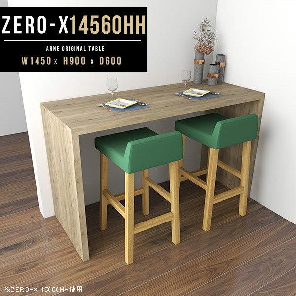カウンターテーブル 高さ90cm カウンター バーカウンター 自宅 バーテーブル デスク 白 テーブル 大きめ カウンターデスク ダイニングテーブル ハイカウンターテーブル 北欧 アンティーク おしゃれ バーカウンターテーブル 木製 日本製 幅145cm 奥行60cm Zero-X 14560HH