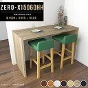 バーテーブル カウンターテーブル 150 高さ90cm 150cm 幅150 カウンター バーカウンター 自宅 ハイテーブル デスク テーブル 大きめ 幅150cm おしゃれ カウンターデスク 立ち机 日本製 ダイニングテーブル 木製 バーカウンターテーブル アンティーク 奥行60cm Zero-X 15060HH