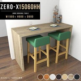バーテーブル カウンターテーブル 150 高さ90cm 150cm 幅150 カウンター バーカウンター 自宅 ハイテーブル デスク テーブル 大きめ 立ち机 幅150cm カウンターデスク おしゃれ 日本製 ダイニングテーブル 木製 バーカウンターテーブル アンティーク 奥行60cm Zero-X 15060HH