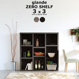 本棚 書棚 大容量 A4 ブックシェルフ ラック シェルフ フリーボックス 飾り棚 書斎本棚 完成品 リビング収納 ディスプレイラック 3段 3段ラック 北欧 和風 アンティーク 日本製 おしゃれ ディスプレイ 棚 木製 収納 ディスプレイシェルフ 書斎 zero glandeShelf 3×3