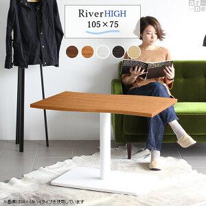 カフェテーブル 作業台 デスク 高さ60cm 1本脚 テーブル レトロ リビングテーブル おしゃれ 北欧 木製 高級感 ホワイト 白 一本脚 ダイニングテーブル ソファ ソファテーブル 高め 応接テーブ