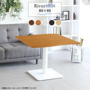 【幅80cm 奥行80cm 高さ60cm】 カフェテーブル 作業台 デスク 1本脚 テーブル 高さ60cm リビングテーブル おしゃれ 北欧 木製 高級感 ホワイト 白 一本脚 ダイニングテーブル 国産 ソファー コンパ