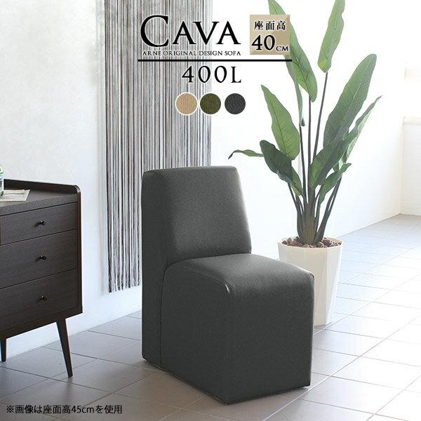 ダイニング 椅子 チェア 座面高 40cm ダイニングチェア 北欧 ベンチ 背もたれ ソファ ソファー 1人掛け コンパクト おしゃれ ダイニングソファ ダイニングチェアー 一人掛け 一人用 病院 待合室 いす 待合椅子 ロビーチェア 日本製 Cava 400L アームレス モダン 幅40cm