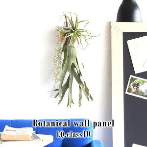 光触媒 フェイクグリーン 人工観葉植物 壁掛け 観葉植物 フェイク インテリアグリーン グリーン 植物 インテリア 壁掛けアート 北欧 造花 プレゼント イミテーション アート ウォールグリー