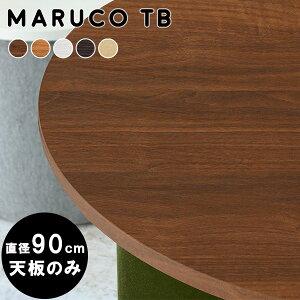 天板のみ テーブル リビングテーブル 木製 円 ダイニングテーブル diy 天板 デスク 丸 丸テーブル 90センチ 大きい コーヒーテーブル カフェテーブル 円型 丸型 木 木目 円形テーブル 机板 90cm