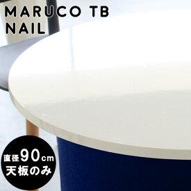 テーブル 天板 天板のみ 丸テーブル 丸 円型 鏡面 カフェテーブル 白 ホワイト ラウンド 円形テーブル 90センチ 90cm テーブル天板 ラウンドテーブル センターテーブル 高級感 リビングテーブル コーヒーテーブル おしゃれ シンプル モダン カフェ風 maruco TB 900 nail
