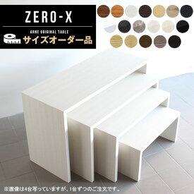 テーブル 机 デスク オーダー カウンターテーブル ダイニングテーブル キャスター ラック 棚 カフェテーブル パソコンデスク おしゃれ 大きめ 小さい ホワイト 白 黒 ブラック 鏡面 大理石 大理石風 サイズオーダー オーダーメイド 日本製 高さ 幅 奥行 別注 Zero-X