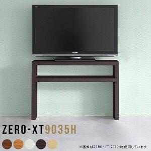 テレビ台 幅90 白 テレビボード テレビラック コンパクト シンプル TV台 ホワイト 脚付き TVボード 高さ60 32型 32インチ 90 90センチ 90cm おしゃれ 一人暮らし 小さい 小型 小さめ ミニ 木製 オー
