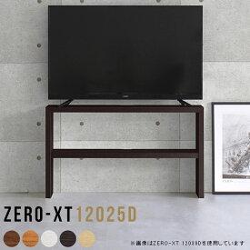 テレビ台 120 テレビボード 120cm ハイタイプ 幅120 薄型 スリム tvラック オープン 白 ホワイト リビングボード テレビ テレビラック 日本製 おしゃれ 一人暮らし TV台 ゲーム機収納 高級 TVボード オープンラック 棚 オープンシェルフ ラック 高さ70cm Zero-XT 12025D