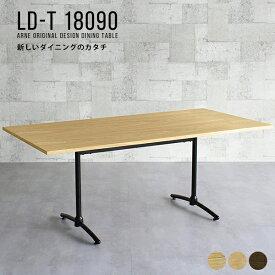 ダイニングテーブル 180 6人掛け 4人掛け テーブル 大きめ ダイニング カフェテーブル パソコンデスク オフィスデスク 事務所 書斎 デスク パソコン シンプルデスク 書斎机 シンプル 勉強机 大人 おしゃれ PCデスク フリーテーブル 日本製 ウォールナット LD-T18090 glande
