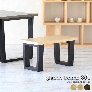 ダイニング ダイニングチェア 小さい ベンチ 木製 ベンチチェア 腰掛け椅子 木製スツール おしゃれ 幅80 ローテーブル チェア ウォールナット 長椅子 日本製 ダイニングベンチ スツール リビ