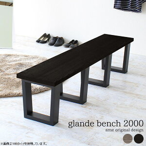 ベンチ 木製 ダイニングベンチ 3人 ダイニング ベンチチェア チェア 北欧 グレー ブラック 長椅子 椅子 スツール 黒 ロング ベンチ椅子 木製ベンチ 室内 待合室 おしゃれ 幅200 机 ラック 1段