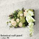 造花 白 壁掛け ウォールフラワー 光触媒 花 壁飾り フェイクフラワー 植物 インテリア アートフラワー アレンジ フラ…