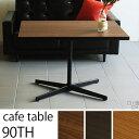 リビングテーブル 北欧 低め カフェテーブル 高さ60 1本脚 センターテーブル 木製 高級感 ローテーブル 食卓 ダークブラウン ダイニングテーブル 90 おしゃれ 送料無料 ソファー テーブル 9