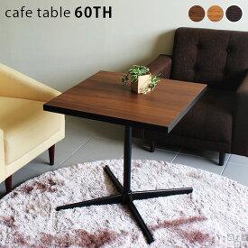 サイドテーブル ミニテーブル カフェテーブル 1本脚 高さ60 60cm 北欧 アンティーク リビングテーブル コンパクト ミニ 小さめ センターテーブル 正方形 木製 テーブル 一人暮らし ソファ ソファーサイドテーブル ナイトテーブル ソファテーブル 高め おしゃれ 60TH Type4