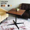 カフェテーブル 60 高さ60 1本脚 北欧 リビングテーブル 大 コンパクト センターテーブル 正方形 ダークブラウン 木製 テーブル 高さ60cm 高級感 ...