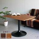 センターテーブル リビングテーブル モダン 北欧 木製 ウォールナット 90 高級感 カフェテーブル 木目 高さ60 1本脚 …