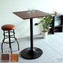 ハイテーブル 木製 バーテーブル カウンターテーブル ハイテーブル バーカウンター バーカウンターテーブル 送料無料 …