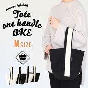 バッグキャンバスバッグ鞄布おしゃれシンプルトートバッグ肩掛けカバン肩掛けバッグコンパクト2ハンドルプレゼントギフトonehandleOKEWH-WMサイズ