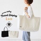 バッグキャンバスバッグ鞄布おしゃれシンプルトート旅行鞄マザーズバッグカジュアルホワイトブラックコンパクトプレゼントギフトtoteTravelStayingLサイズ