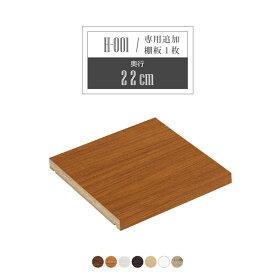 【H-001専用棚板1枚のみ】 可動棚 棚板 移動棚 H-001D22用 木目 ダボ付き 追加パーツ 可動棚板 アーネオリジナル arne