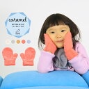 ミトン キッズ 手袋 3歳 女の子 男の子 ベビー ベビーミトン 子ども手袋 おしゃれ 子供用手袋 グローブ 防寒 アクリル…