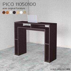ハイテーブル 100cm キッチン ハイカウンター 作業台 対面 カウンター デスク 収納棚 オープンダイニングボード カウンターキッチン キッチンカウンター テーブル 間仕切り 木製 高さ100cm 北