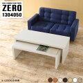 【大きめローテーブル】白いカラーがおしゃれなリビングテーブルのおすすめは?